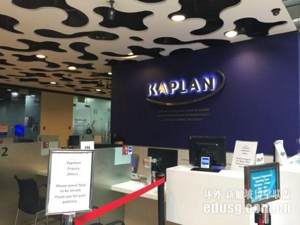 kaplan工商管理大专课程