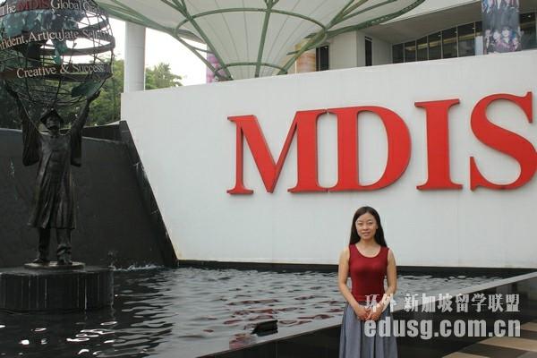 新加坡mdis学历认证