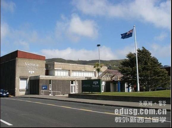 新西兰留学维多利亚大学