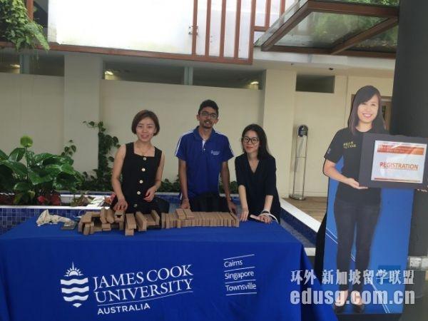澳洲jcu大学新加坡校区