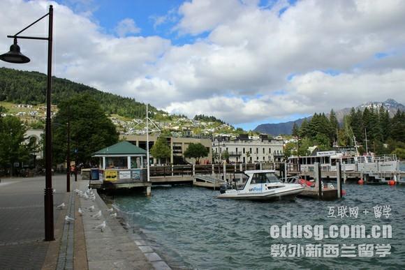 2020新西兰留学条件
