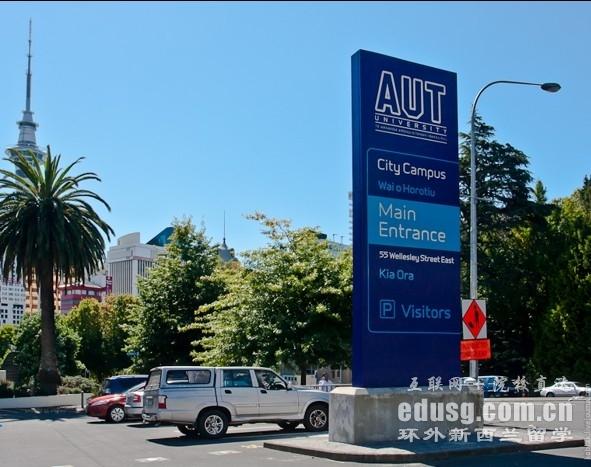 新西兰奥克兰理工大学地址