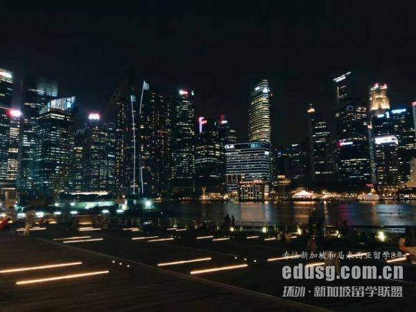 新加坡留学一年生活费多少