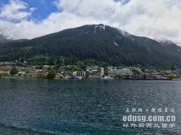 新西兰留学3年要多少钱