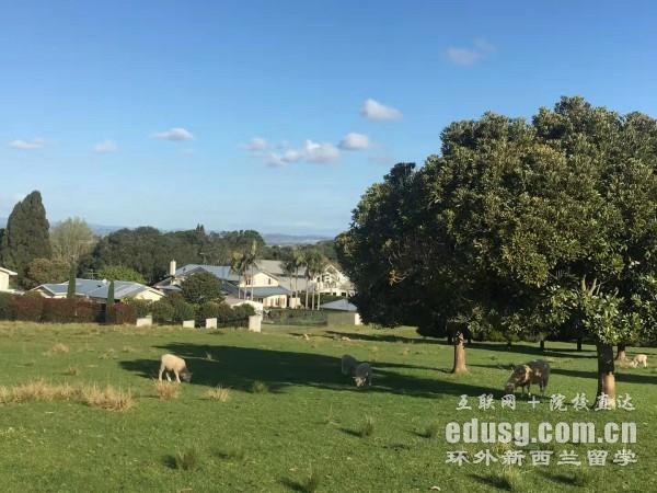 新西兰农业类大学