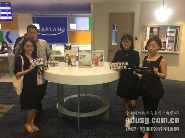 新加坡kaplan专业介绍