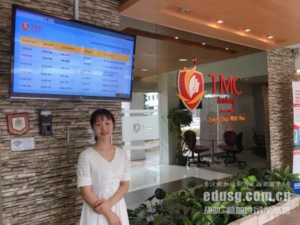 新加坡TMC学院_环外留学