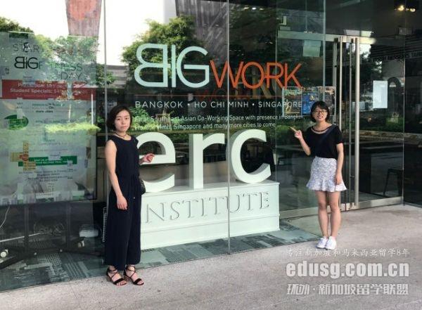新加坡erc学院读研究生