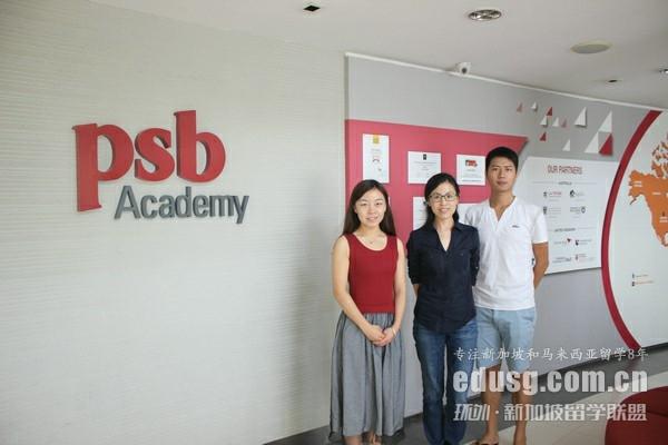 新加坡psb课程