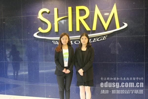 新加坡shrm管理学院好不好
