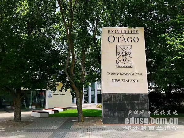 奥塔哥大学入学条件