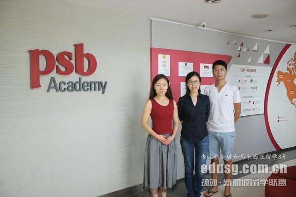 新加坡psb和澳洲纽卡斯尔大学合作的专业