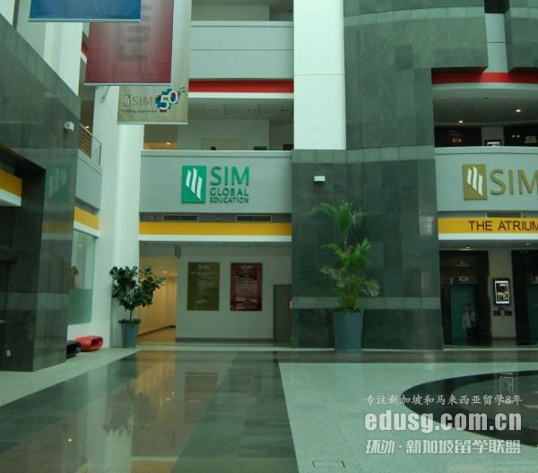新加坡sim管理学院专业