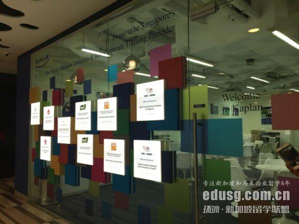 新加坡kaplan一年学费