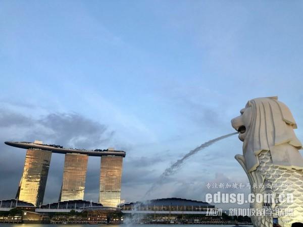 新加坡读研一年学费多少