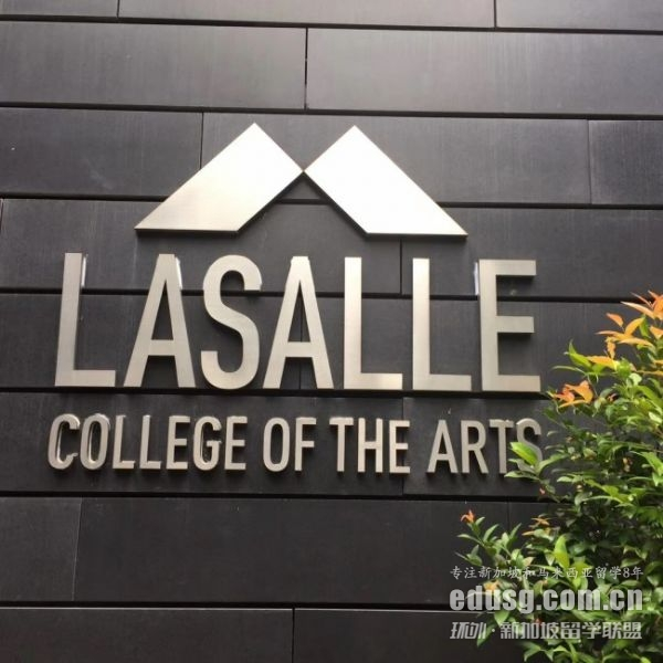 新加坡拉萨尔艺术学院考研要求