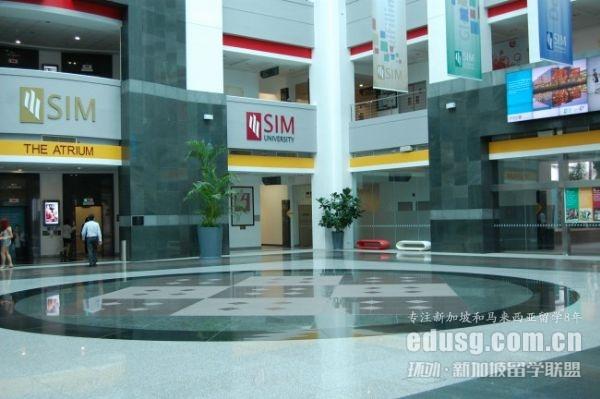 新加坡管理学院学位