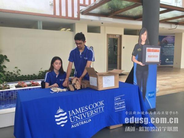 新加坡詹姆斯库克大学课程