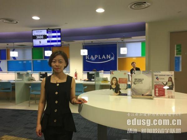 新加坡Kaplan高等教育学院学费