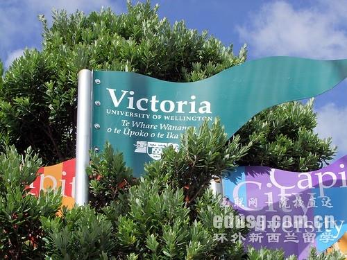 惠灵顿维多利亚大学景观设计专业