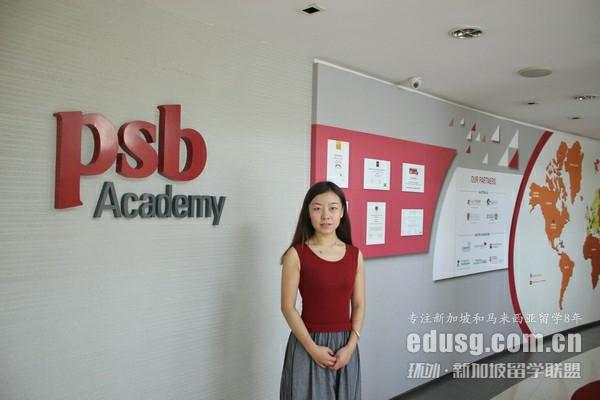 新加坡psb学院国际商务硕士
