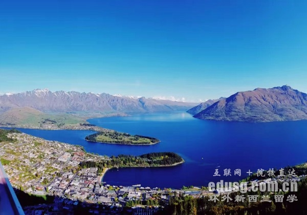 到新西兰留学花多少钱