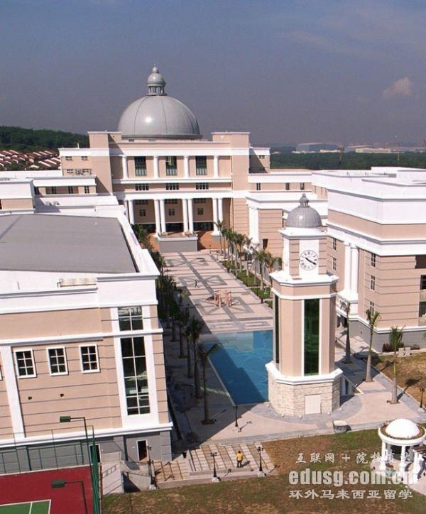 马来西亚世纪大学留学一年学费多少
