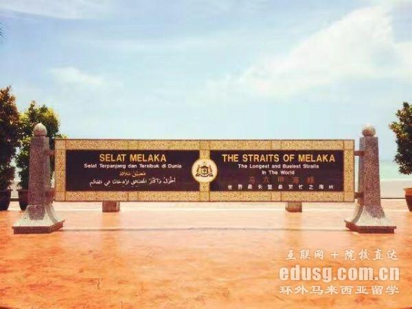 高中毕业去马来西亚留学