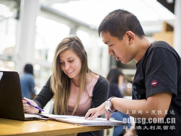 澳大利亚留学语言课程学费