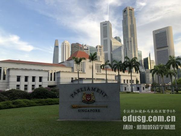 新加坡读书一年花费