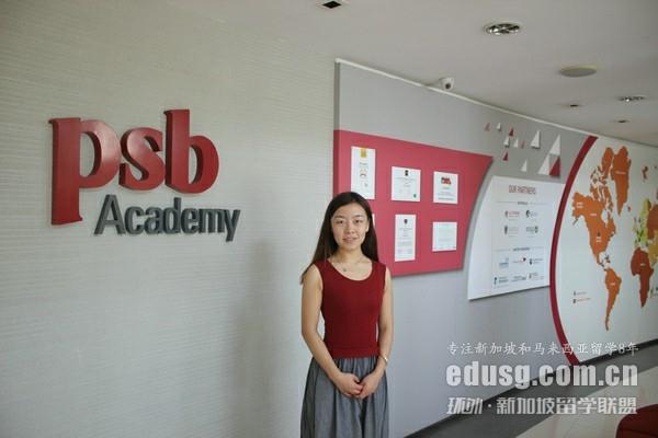 新加坡psb学院好申请么