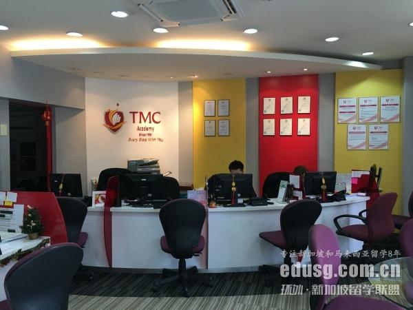 新加坡TMC是野鸡大学么