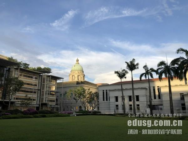 在新加坡读大学需要多少钱