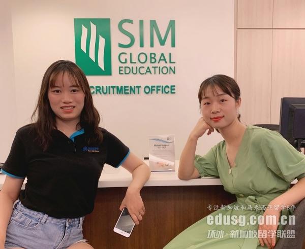 新加坡管理学院大专课程