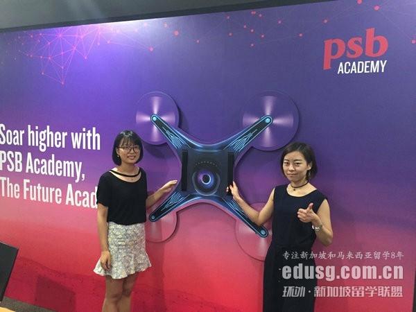 新加坡psb商科专业