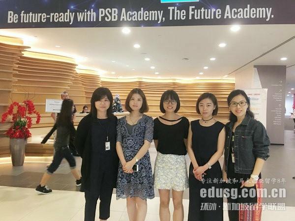 新加坡psb学院英语能力证书课程