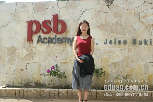 新加坡psb学院语言学校