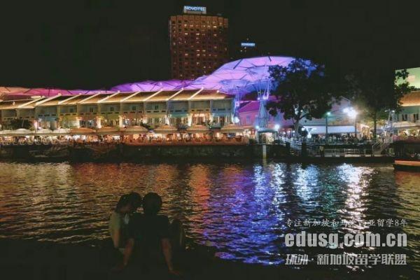 新加坡留学读研费用一览表