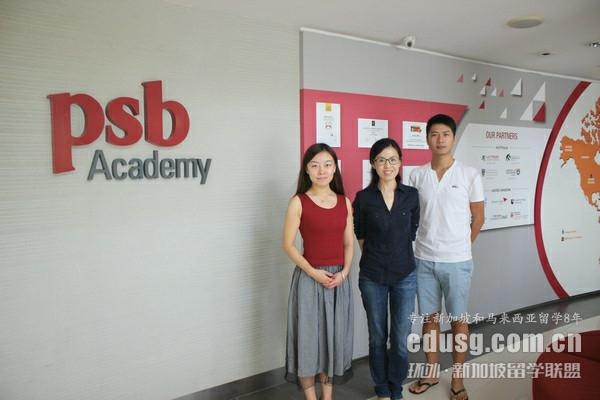 新加坡psb语言开课时间