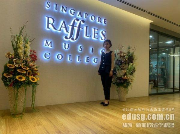 新加坡莱佛士音乐学院怎样