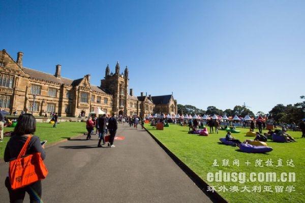 悉尼大学留学生活费用