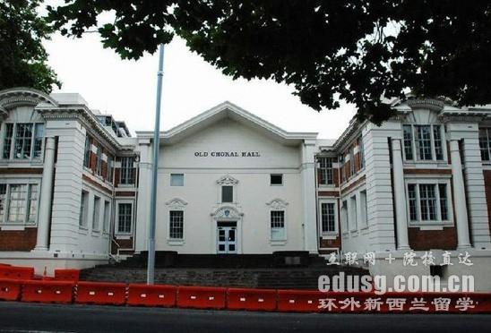 新西兰奥克兰大学入学要求
