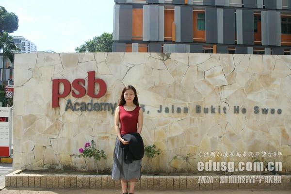 新加坡psb学院课程