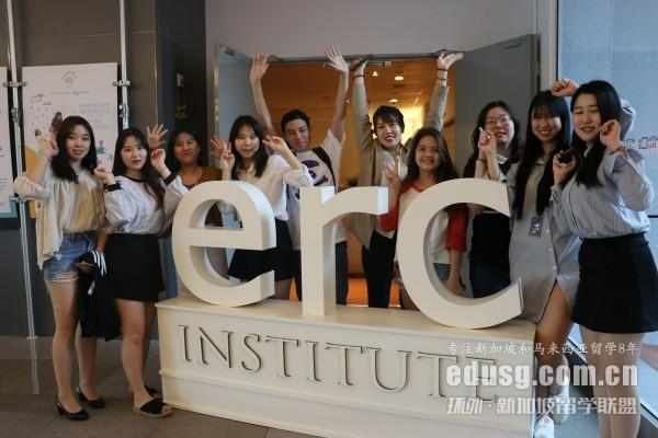 新加坡erc学院专接本