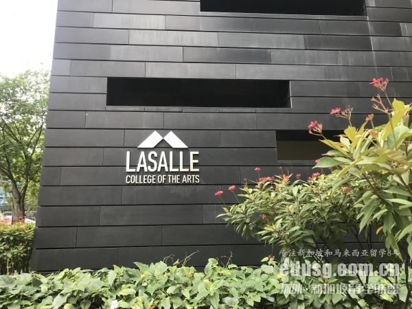 新加坡拉萨尔入学条件