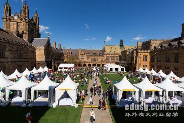 悉尼大学读研要求