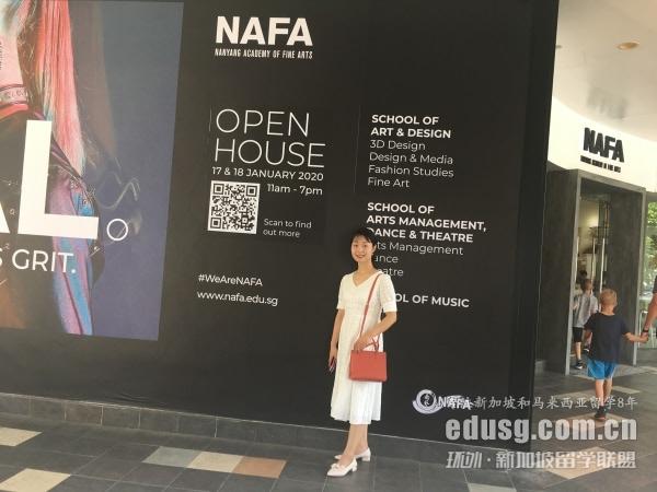 新加坡南洋艺术学院奖学金申请