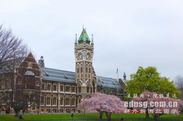 新西兰好的大学