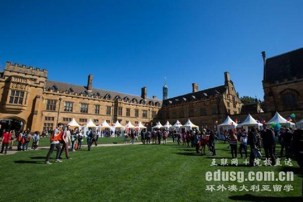 澳大利亚悉尼大学qs排名
