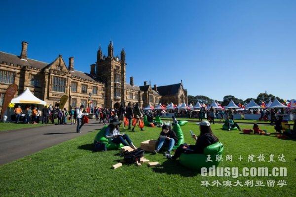 悉尼大学研究生留学条件